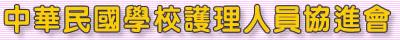 中華民國學校護理人員協進會